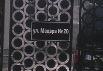 ул. Мадара